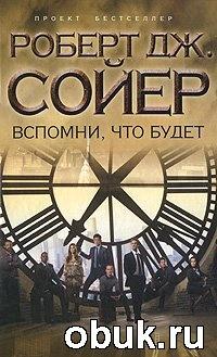 Книга Роберт Дж. Сойер. Вспомни, что будет