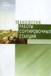 Книга Технология работы сортировочных станций