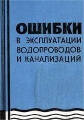 Книга Ошибки в эксплуатации водопровода и канализации