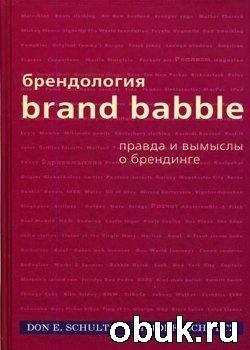 Книга Брендология: Правда и вымыслы о брендинге