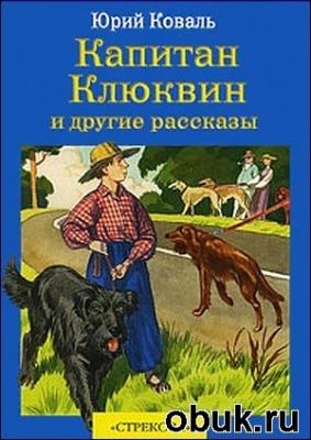 Журнал Юрий Коваль - Капитан Клюквин и другие рассказы (Аудиокнига)