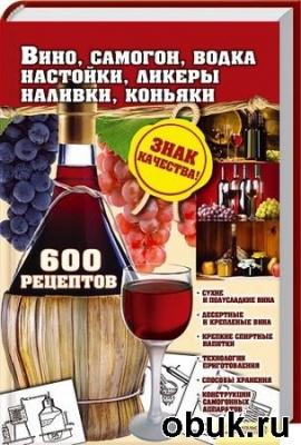 Книга Ирина Сокол - Вино, самогон, водка, настойки, ликеры, наливки, коньяки