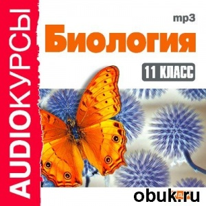 Аудиокнига Гаврилова Н.В. - Биология 11 класс (аудиокурс)