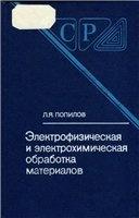 Книга Электрофизическая и электрохимическая обработка материалов: Справочник