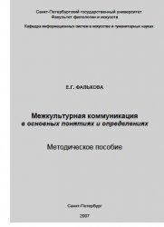 Книга Межкультурная коммуникация в основных понятиях и определениях