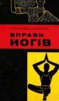 Книга Вправи йогів djvu 9Мб