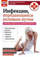 Книга Инфекции, передающиеся половым путем