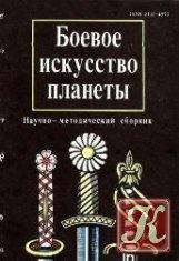 Книга Книга Боевое искусство планеты 1992 №6