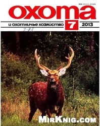 Журнал Охота и охотничье хозяйство №7 2013