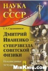 Дмитрий Иваненко - суперзвезда советской физики. Ненаписанные мемуары