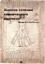Книга Золотое сечение клинического диагноза