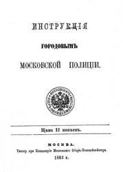 Книга Инструкция городовым Московской полиции
