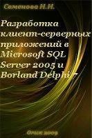 Книга Разработка клиент–серверных приложений в Microsoft SQL Server 2005 и Borland Delphi 7 pdf, doc 2,2Мб