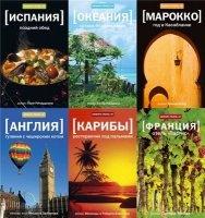 Книга Амфора travel в 21 книге fb2 15,35Мб