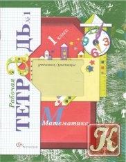 Математика. 1 класс. Рабочая тетрадь №1 для учащихся общеобразовательных учреждений ФГОС