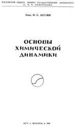 Книга Основы химической динамики