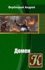 Книга Домен
