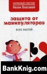 Книга Защита от манипуляторов всех мастей pdf 1,18Мб
