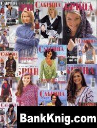 Журнал Сабрина №№1-12  2007 г. djvu, jpg 124Мб