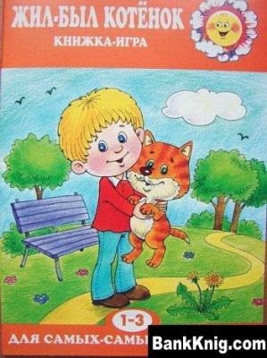 Журнал Жил-был котёнок djvu 1,88Мб