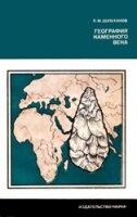 География каменного века pdf  9,5Мб скачать книгу бесплатно