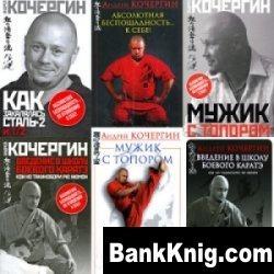 Книга Сборник книг Андрея Кочергина fb2 4,4Мб