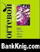 Ногтевой сервис (2003 No.01)  9,04Мб