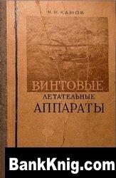Книга Винтовые летательные аппараты djvu 24,3Мб