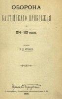 Книга Оборона Балтийского прибрежья в 1854-1856 годах pdf 53Мб