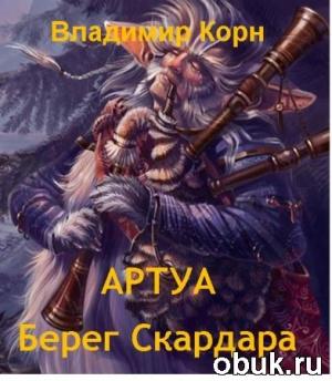 Книга Владимир Корн. Артуа. Берег Скардара