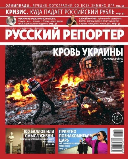 Журнал: Русский репортер №4 (январь-февраль 2014)