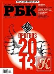 РБК. Итоговый выпуск (2012)