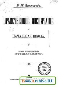 Книга Нравственное воспитание и начальная школа.