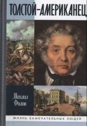 Книга Толстой-Американец