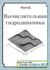 Книга Вычислительная гидродинамика 1980.