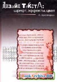 Книга Дизайн текста: шрифт, эффекты, цвет.