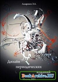 Книга Дизайн периодических изданий.