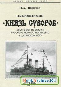 """Книга На броненосце """"Князь Суворов""""."""