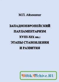 Книга Западноевропейский парламентаризм XVIII-XIX вв.: этапы становления и развития.