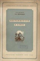 Книга Воспоминания о камне