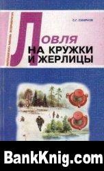 Книга Ловля на кружки и жерлицы.