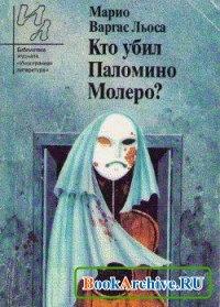Книга Кто убил Паломино Молеро? (аудиокнига).