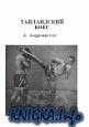 Тайландский бокс