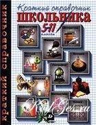 Книга Краткий справочник школьника. 5-11 классы