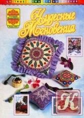 Журнал Чудесные мгновения. Ручная вышивка №1 2002