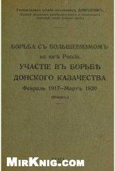 Книга Борьба с большевизмом на Юге России. Участие в борьбе Донского казачества (февраль 1917 - март 1920)