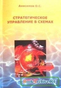 Книга Стратегическое управление в схемах.