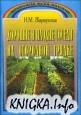 Книга Хорошие и плохие соседи на огородной грядке