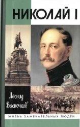 Книга Николай I