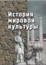 Книга История мировой культуры (мировых цивилизаций)